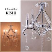 【LED対応 E12/水雷型】クリスタル 4灯 シャンデリア KISHI