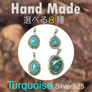 ペンダント / TQ-P45 ◆ Silver925 シルバー ハンドメイド ペンダント ターコイズ