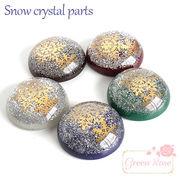 雪の結晶を閉じ込めたキラキラ半球パーツ♪5色♪10個 /YM1-0833