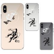 iPhoneX iPhoneXS ワイヤレス充電対応 ハード クリア 透明 ケース カバー 宇宙飛行士 地球