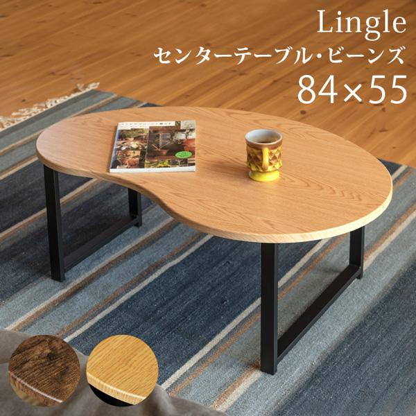 Lingle センターテーブル ビーンズ BR/NA