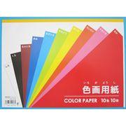 色画用紙 B4 10枚入(10色) ×10