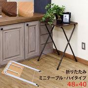 折りたたみミニテーブル ハイタイプ BE/WAL