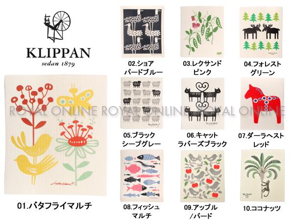 【クリッパン】 6003  KLIPPAN ペーパーナプキン スポンジ ワイプ 17/20 全10色 メンズ レディース