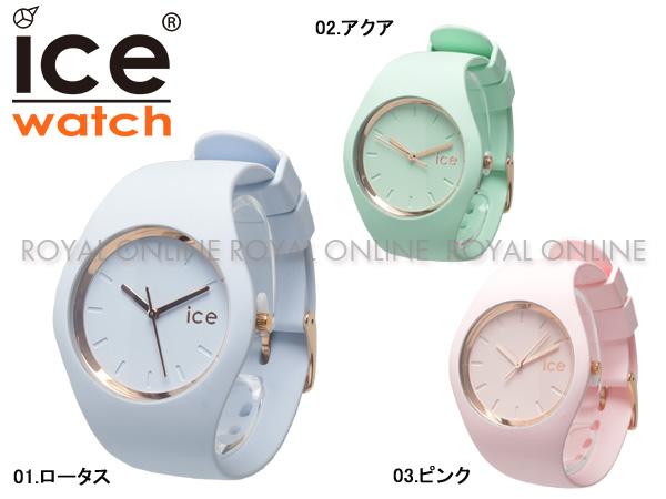 【アイスウォッチ】 腕時計 アイス グラム パステル ミディアム 全3色 メンズ レディース