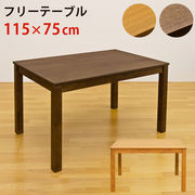 【離島発送不可】【日付指定・時間指定不可】フリーテーブル 115×75 DBR/LBR
