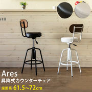 Ares 昇降式カウンターチェア BK/WH