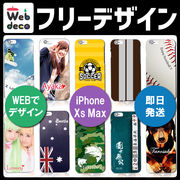 Web deco スマホケース 【iPhoneXs Max用】 フリーデザイン オーダーメイド
