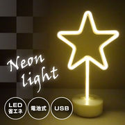 LED ネオン サイン ライト 星 インテリア 雑貨 電池 おしゃれ オブジェ 看板 ネオン管