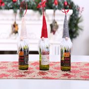 メリークリスマス ボトルデコレーション ボトルホルダー