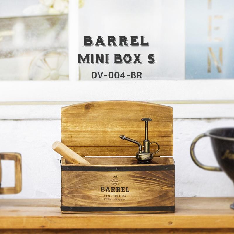 樽をイメージしたウッドシリーズ【バーレル・ミニボックス・S】