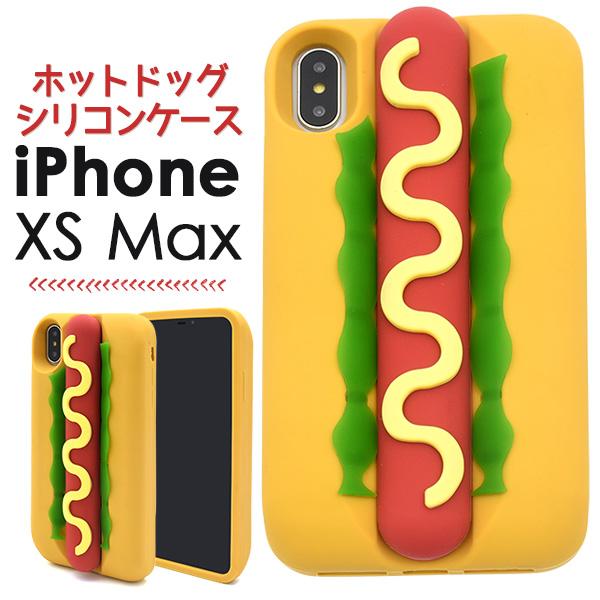 iPhone XS Max iPhoneXSMax アイフォン テンエス アイホン マックス シリコン シリコンケース 店舗用