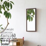 【直送可/送料無料】軽量タイプ!壁掛けウォールミラー高さ60