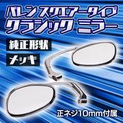 バイク ミラー クラシック ミラー/メッキ/ハーレー/アメリカン/ロー&ロング/正ネジ10mm付属