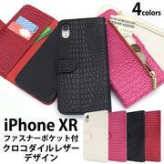 iPhone XR 手帳型ケース アイフォンxr アイホンxr テンアール ファスナー ジップ 収納 人気 PUレザー 大人