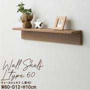 【直送可/送料無料】オシャレな壁面収納◇ウォールシェルフ L型 幅60cm 木製/北欧風
