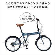 折畳自転車20インチ6段ギア   オーシャン /折りたたみ 自転車 アウトドア ギフト 景品