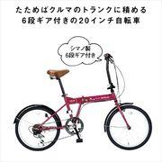 折畳自転車20インチ6段ギア   ルージュ /折りたたみ 自転車 アウトドア ギフト 景品