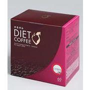 かるガルDIET COFFEE(かるガルダイエットコーヒー)