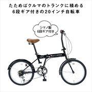 折畳自転車20インチ6段ギア ブラック /折りたたみ 自転車 アウトドア ギフト 景品