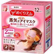 【在庫限り】花王 めぐりズム蒸気でホットアイマスク 無香料 12枚入