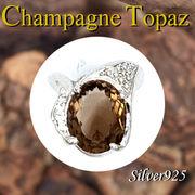 CSs / 11-7-1-2 ◆ Silver925 シルバー  リング  シャンペン トパーズ  13号