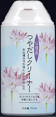 仏壇つや出しクリ-ナ- 【 日本香堂 】 【 仏具 】