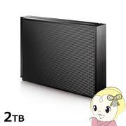 アイ・オー・データ機器 外付けHDD ハードディスク 2TB USB 3.1 Gen 1(USB 3.0)/2.0対応 ブラック HD