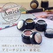 ネイル【新発売】国産カラージェル アミーチ 新生NC&SX 13色 ラメ系