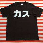 カスTシャツ 黒Tシャツ×白文字 S~XXL