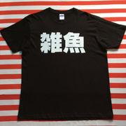 雑魚Tシャツ 黒Tシャツ×白文字 S~XXL