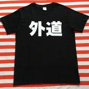 外道Tシャツ 黒Tシャツ×白文字 S~XXL