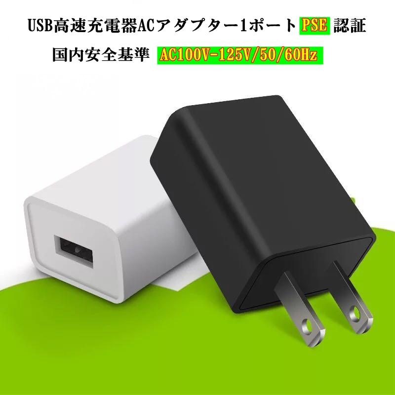 充電器USB高速充電器ACアダプタ iPhone スマホ  Androidなどに各種対応 1ポート PSE認証(MEIFU)色選択可能