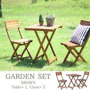 ガーデン 3点セット #VFS-GC21SM テーブル・チェアー×2