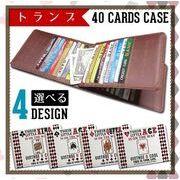 東京アンティーク 40枚入るカードケース 【トランプシリーズ】