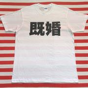 既婚Tシャツ 白Tシャツ×黒文字 S~XXL