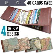 東京アンティーク 40枚入るカードケース 【地図シリーズ】