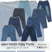 used Denim Easy Pants 古着 ユーズド ノーブランド デニム イージー パンツ 6枚セット MIXアソート