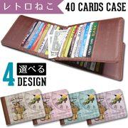 東京アンティーク 40枚入るカードケース 【レトロねこ】