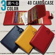 東京アンティーク 40枚入るカードケース ベルト付き スリム 無地カラー