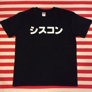シスコンTシャツ 黒Tシャツ×白文字 S~XXL