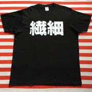 繊細Tシャツ 黒Tシャツ×白文字 S~XXL