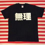 無理Tシャツ 黒Tシャツ×白文字 S~XXL