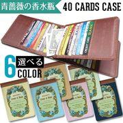 東京アンティーク 40枚入るカードケース 【青バラの香水瓶】
