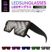 光るサングラス LEDサングラス LED パーティー眼鏡 メガネ