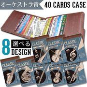 東京アンティーク 40枚入るカードケース 【オーケストラ青】