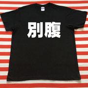 別腹Tシャツ 黒Tシャツ×白文字 S~XXL
