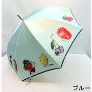 【日本製】【雨傘】【長傘】日本製甲州産ほぐし織フルーツ柄軽量ジャンプ傘