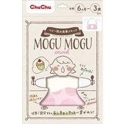 チュチュ モグモグスモック ピンク 【 ジェクス 】 【 ベビー用品 】