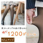 【即納】大流行の暖かいレディースタイツ【1200デニール タイツ M- LL】ストッキング